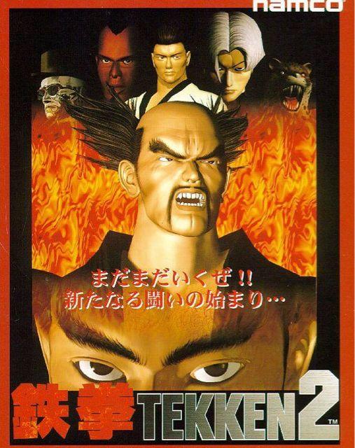 Image Gallery tekken 2 poster